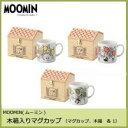 MOOMIN(ムーミン) シトラスドットシリーズ 木箱入りマグカップ 【RCP】送料込みで販売! (北海道・沖縄は送料別)