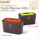 Combi(コンビ) クイックウォーマー(おしりふきウォーマー) LED+ 【RCP】送料込みで販売!