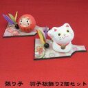 張り子 羽子板飾り2個セット (達磨・招き猫) 【RCP】送料込みで販売!