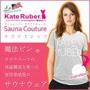 Kate Ruber ケイトルーバー Sauna Couture サウナクチュール サウナTシャツ 【RCP】送料込みで販売!