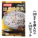 国内産 12種雑穀米 (20g×8袋入り) 10袋セット Z01-430 【RCP】送料込みで販売!