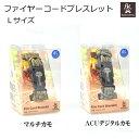 BushCraft ブッシュクラフト ファイヤーコードブレスレット Lサイズ 02-03-550f-0013 【RCP】送料込みで販売!