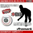 Promark プロマーク 速球王子 LB-990BC 【RCP】送料込みで販売!