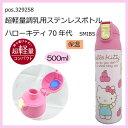 pos.329258 超軽量調乳用ステンレスボトル ハローキティ70年代 SMIB5 【RCP】送料込みで販売!