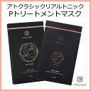 韓国コスメ ATOCLASSIC アトクラシックリアルトニック Pトリートメントマスク(Perfect Treatment Mask) 5枚入 【RCP】送料込みで販売!