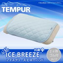 TEMPUR テンピュール Neo ICE BREEZE アイスブリーズ ピローパッド 抗菌プラス ブルー