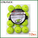 CALFLEX カルフレックス  KIDSテニスボール 12球入 CT-012SP 【RCP】送料込みで販売!