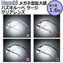 Hazuki メガネ型拡大鏡 ハズキルーペ ラージ クリアレンズ 拡大率1.6倍 【RCP】