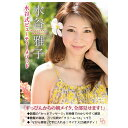 DVD 水谷雅子 「水谷式ビューティーメソッド」 LPFD-8004 【RCP】送料込みで販売!