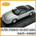 SUBARU - First43/ファースト43 スバル アルシオーネ SVX 1991 シルバー 1/43スケール F43057 【RCP】送料込みで販売!