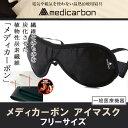 メディカーボン アイマスク(一般医療機器)   【RCP】送料込みで販売!