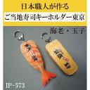 日本職人が作る 食品サンプル ご当地寿司キーホルダー東京 海老・玉子 IP-573 【RCP】送料込みで販売!