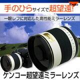 ケンコー超望遠ミラーレンズ800mm F8DX 【RCP】!