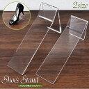 【Sサイズ5個】アクリル製靴スタンド パンプス・シューズディスプレー