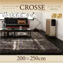 ラグマット 200×250cm【CROSSE】グレー モダンデザインウィルトン織りボリュームシャギーラグ【CROSSE】クロッセ【代引不可】