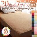【単品】ボックスシーツ キング アイボリー 20色から選べる!365日気持ちいい!コットンタオルボックスシーツ 送料込