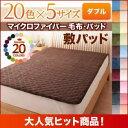 【単品】敷パッド ダブル ペールグリーン 20色から選べるマイクロファイバー毛布・パッド 敷パッド単品