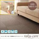 タイルカーペット 同色24枚入り【raku-care】ローズ 撥水・防汚・防炎・制電機能付きタイルカーペット【raku-care】ラクケア【代引不可】
