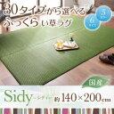 ラグマット 140×200cm【Sidy】グリーン 30タイプから選べる国産ふっくらい草ラグ【Sidy】シディ【代引不可】