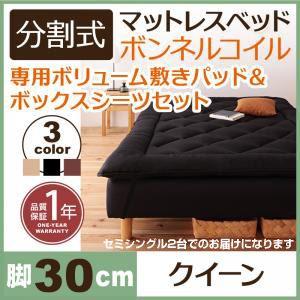 脚付きマットレスベッド クイーン(セミシングル×2) 脚30cm ブラック 新・移動ラクラク!分割式ボンネルコイルマットレスベッド 専用敷きパッドセット かわいい & おしゃれ