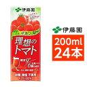 ショッピングトマト 【まとめ買い】伊藤園 理想のトマト 200ml×24本(1ケース) 紙パック 送料込!