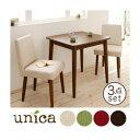 ダイニングセット 3点セット(テーブル幅75+カバーリングチェア×2)【unica】【テーブル】ナチュラル 【チェア】レッド 天然木タモ無垢材ダイニング【unica】ユニカ 送料込