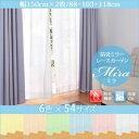 カーテン【Mira】ブルー 幅150cm×2枚/丈88cm 6色×54サイズから選べる防炎ミラーレースカーテン【Mira】ミラ【代引不可】