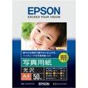 EPSON(エプソン) 写真用紙 光沢 KA450PSKR A4 50枚 送料込!