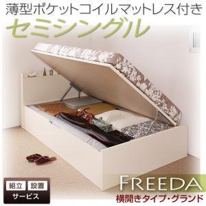 【組立設置費込】収納ベッド セミシングル・グランド【横開き】【Freeda】【薄型ポケットコイルマットレス付】ホワイト 国産跳ね上げ収納ベッド【Freeda】フリーダ【】 かわいい & おしゃれ