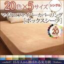 【シーツのみ】ボックスシーツ シングル パウダーブルー 20色から選べるマイクロファイバーカバーリング ボックスシーツ