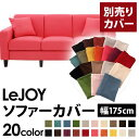 リジョイシリーズ:20色から選べる カバーリングソファ・スタンダードタイプ Colorful Living Selection LeJOY ...