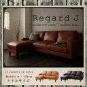 ソファー【Regard-J】キャメル ヴィンテージコーナーカウチソファ【Regard-J】レガード・ジェイ ミドルサイズ【代引不可】