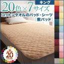 20色から選べる!ザブザブ洗えて気持ちいい!コットンタオルのパッド・シーツ 敷きパッド キング ペールグリーン