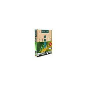 写真素材 素材辞典Vol.82 四季の彩り 小さな自然 送料無料!