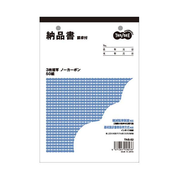 (まとめ)TANOSEE 納品書(請求付) B6・タテ型 3枚複写 50組 100冊 送料無料! かわいい & おしゃれノート・ふせん・紙製品 伝票 納品書