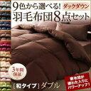 布団8点セット ダブル サイレントブラック 9色から選べる!羽毛布団 ダックタイプ 8点セット 和タイプ