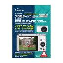 (まとめ)エツミ プロ用ガードフィルムAR カシオ EXILIM EX-ZR1000専用 E-7193【×3セット】 送料込!