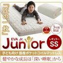 子どもの睡眠環境を考えた 日本製 安眠マットレス 抗菌・薄型・軽量 ジュニア 国産ポケットコイル EVA エヴァ セミシングル レギュラー丈 アイボリー