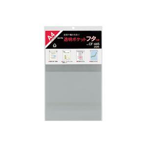 (業務用50セット) コレクト 透明ポケットフタ付 CF-445 A4用 20枚 送料無料! 薄型ケース 透明ポケットケース 事務用品 まとめお得セット