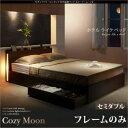 スリムモダンライト付き収納ベッド Cozy Moon コージームーン ベッドフレームのみ セミダブル ブラック