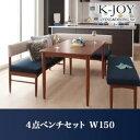 ダイニングセット 4点ベンチセット(W150)【K-JOY】(背)ブラウン×(座)ベージュ 選べるカバーリング!!ミックスカラーソファベンチ...