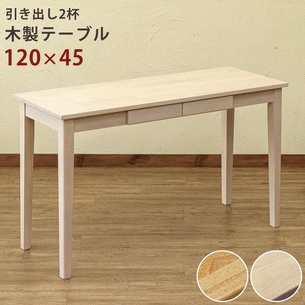 木製テーブル 【120cm×45cm】 引出し2杯付き ナチュラル 〔リビング/ダイニング/作業台〕【】 送料無料! かわいい & おしゃれ天然木使用。シンプルなデザインで様々な用途に使えるデスク/机
