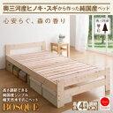 高さ調節できる純国産シンプル檜天然木すのこベッド BOSQUE ボスケ シングル シングル