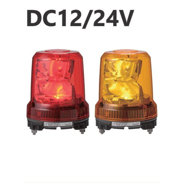 パトライト(回転灯) 強耐振大型パワーLED回転灯 RLR-M1 DC12/24V Ф162 耐塵防水 黄【代引不可】 送料無料!