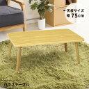 ハウステーブル(折りたたみローテーブル) 幅75cm×奥行50cm 木目調 軽量 ナチュラル 【完成品】