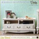 フレンチアンティーク調クラシック家具シリーズ vertu ヴェルテュ テレビボード ローボード【代引不可】