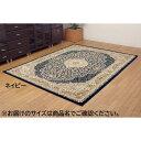 トルコ製 ウィルトン織り カーペット 絨毯 ホットカーペット対応 『ベルミラ RUG』 ネイビー 約200×250cm 送料込!