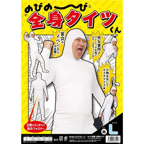 【パーティ・宴会・コスプレ】 のびのび全身タイツくん 白 L:生活雑貨のお店!Vie-UP