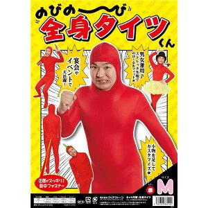 【パーティ・宴会・コスプレ】 のびのび全身タイツくん 赤 M