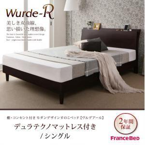 すのこベッド シングル【Wurde-R】【デュラテクノマットレス付き】ダークブラウン 棚・コンセント付きモダンデザインすのこベッド【Wurde-R】ヴルデアール【】 かわいい & おしゃれ